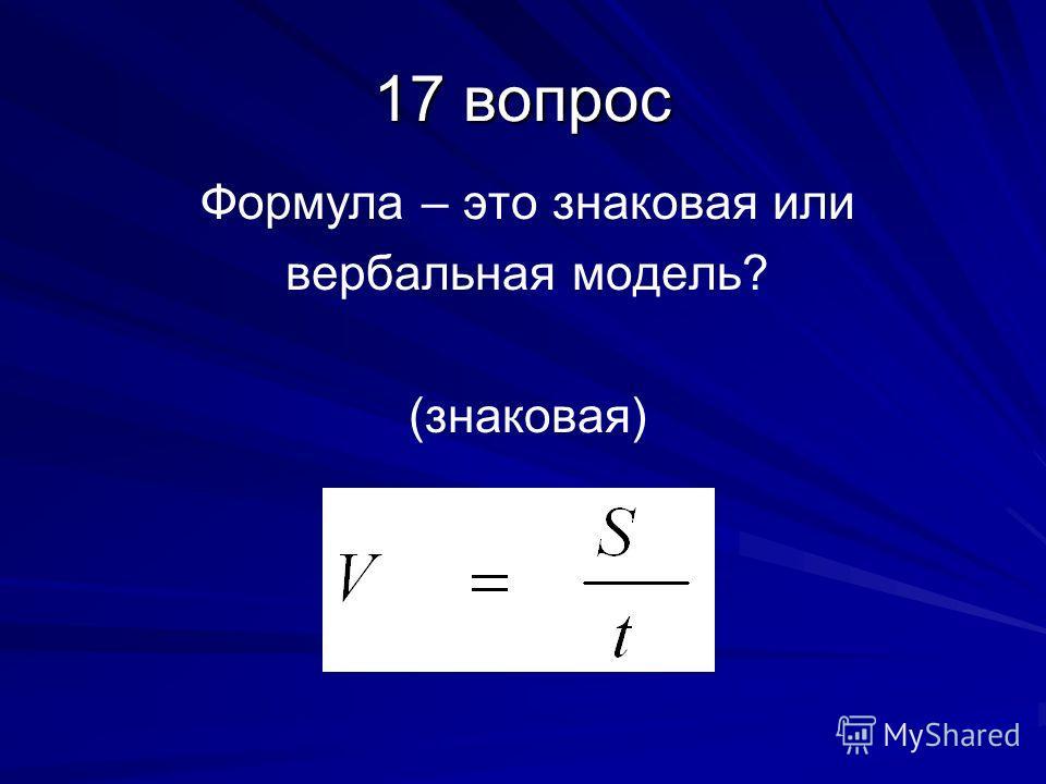 17 вопрос Формула – это знаковая или вербальная модель? (знаковая)