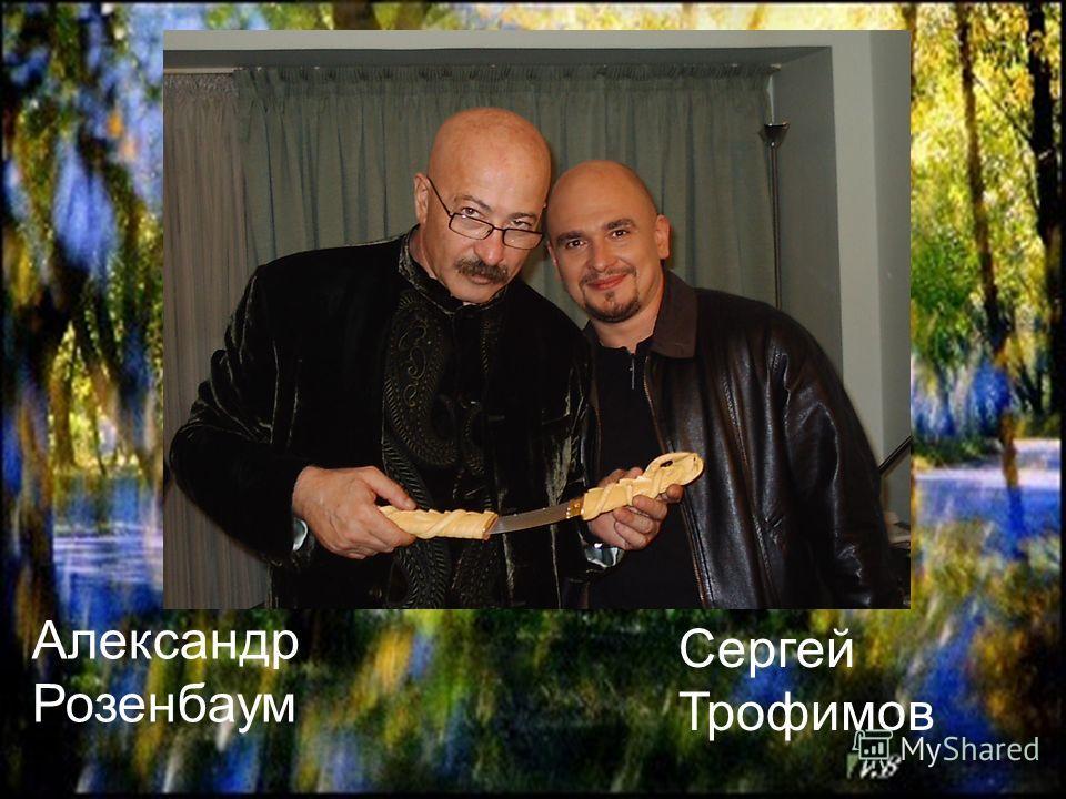 Александр Розенбаум Сергей Трофимов