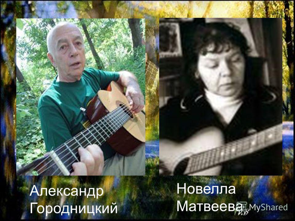 Александр Городницкий Новелла Матвеева