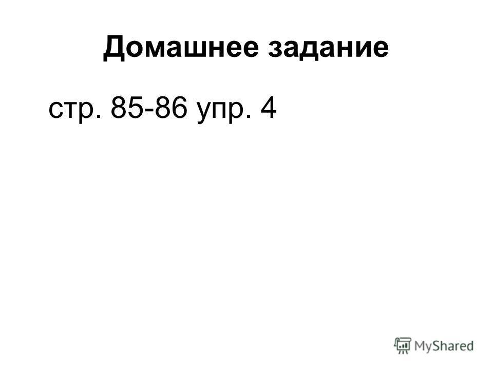 Домашнее задание стр. 85-86 упр. 4