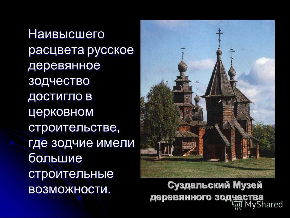 Наивысшего расцвета русское деревянное зодчество достигло в церковном строительстве, где зодчие имели большие строительные возможности. Наивысшего расцвета русское деревянное зодчество достигло в церковном строительстве, где зодчие имели большие стро