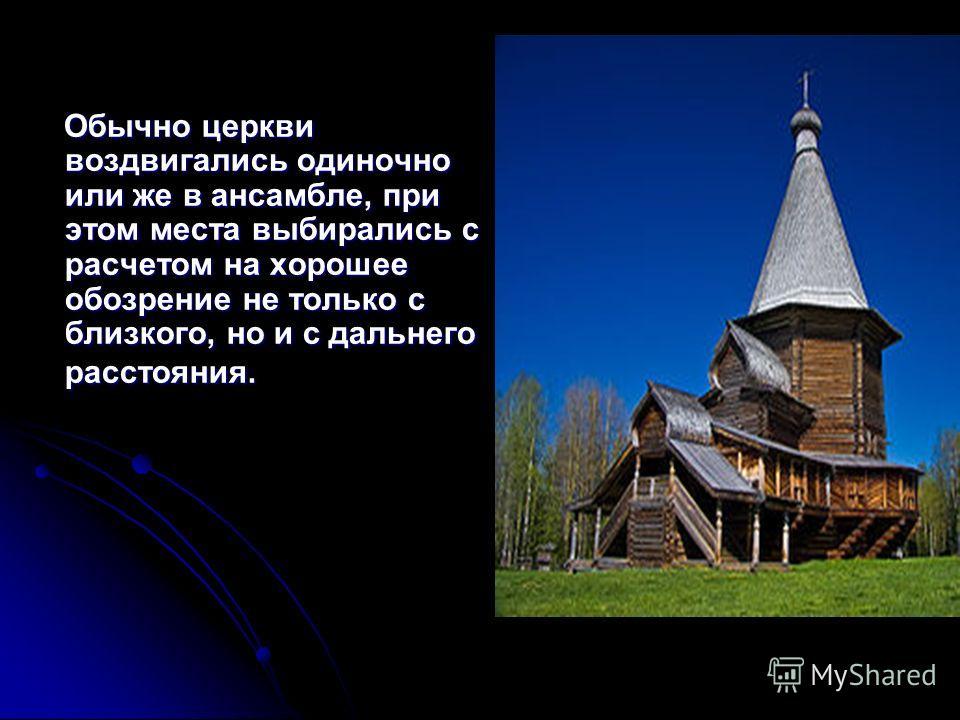 Обычно церкви воздвигались одиночно или же в ансамбле, при этом места выбирались с расчетом на хорошее обозрение не только с близкого, но и с дальнего расстояния. Обычно церкви воздвигались одиночно или же в ансамбле, при этом места выбирались с расч
