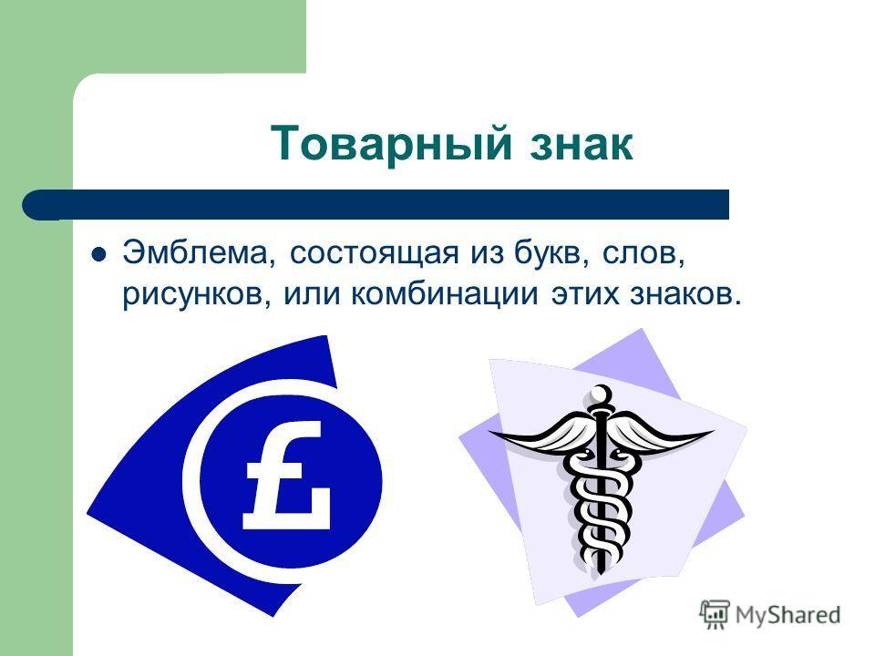 Товарный знак Эмблема, состоящая из букв, слов, рисунков, или комбинации этих знаков.