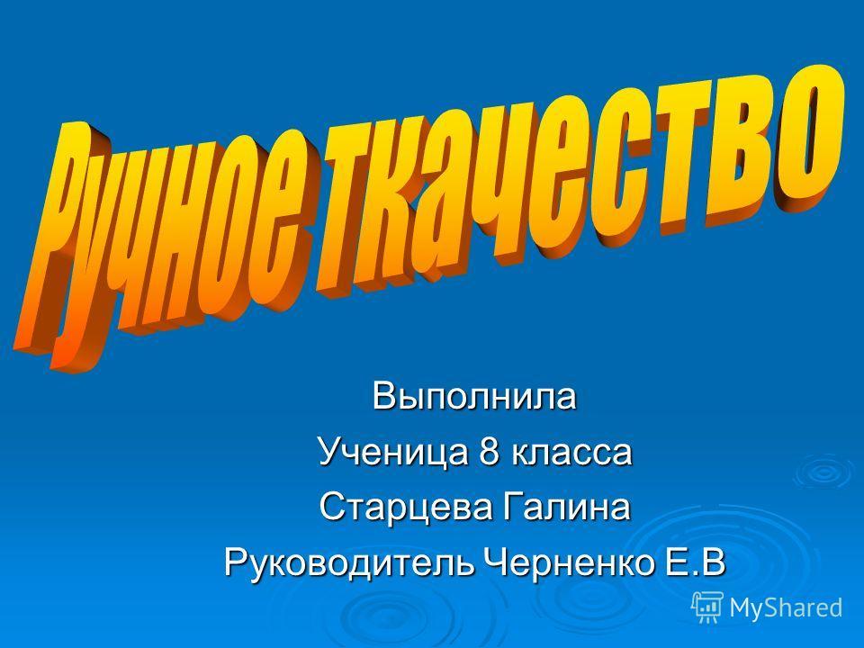 Выполнила Ученица 8 класса Старцева Галина Руководитель Черненко Е.В