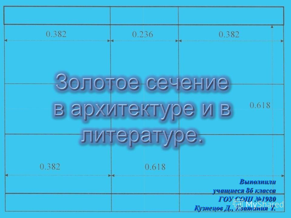 Выполнили учащиеся 8б класса ГОУ СОШ 1980 Кузнецов Д., Кватания Т.