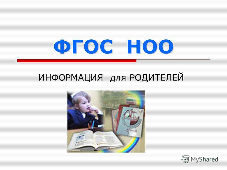 ФГОС НОО ИНФОРМАЦИЯ для РОДИТЕЛЕЙ