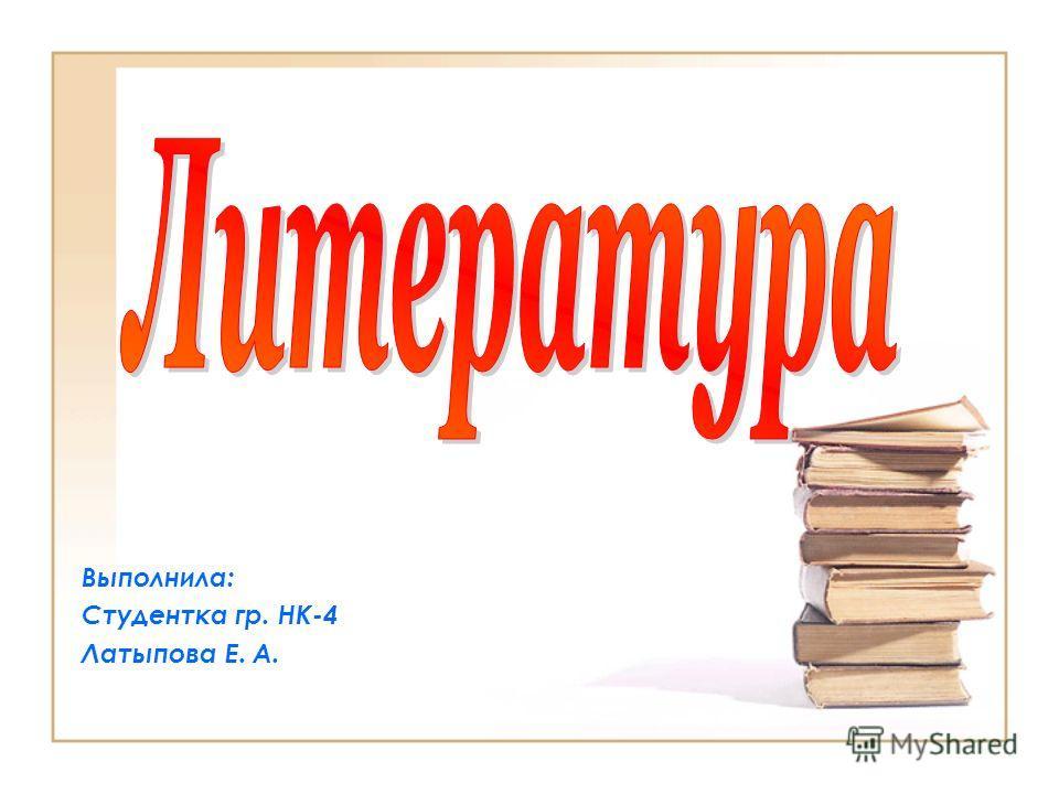 Выполнила: Студентка гр. НК-4 Латыпова Е. А.