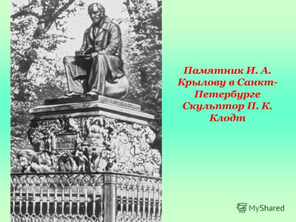 Памятник И. А. Крылову в Санкт- Петербурге Скульптор П. К. Клодт