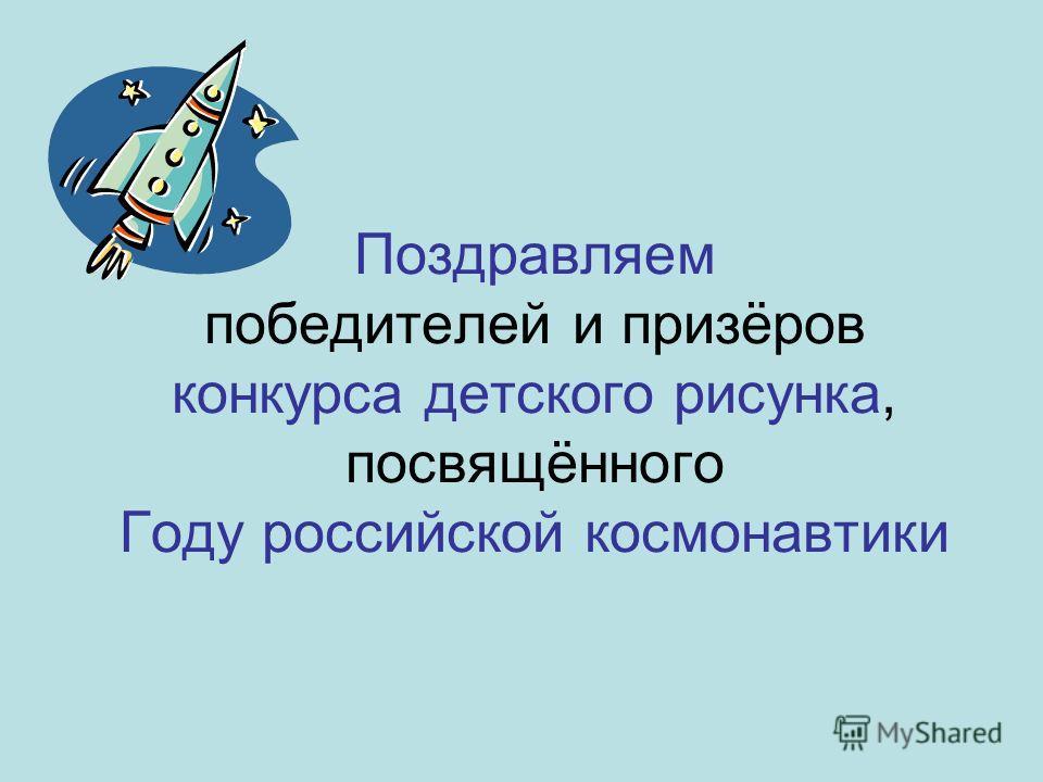 Поздравляем победителей и призёров конкурса детского рисунка, посвящённого Году российской космонавтики