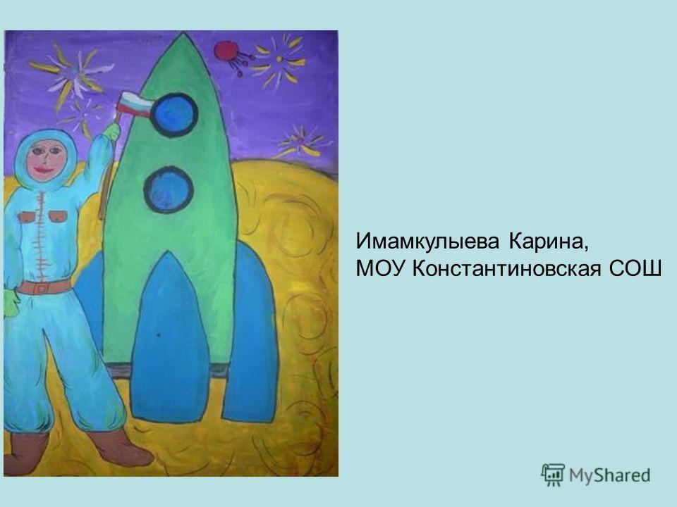 Имамкулыева Карина, МОУ Константиновская СОШ