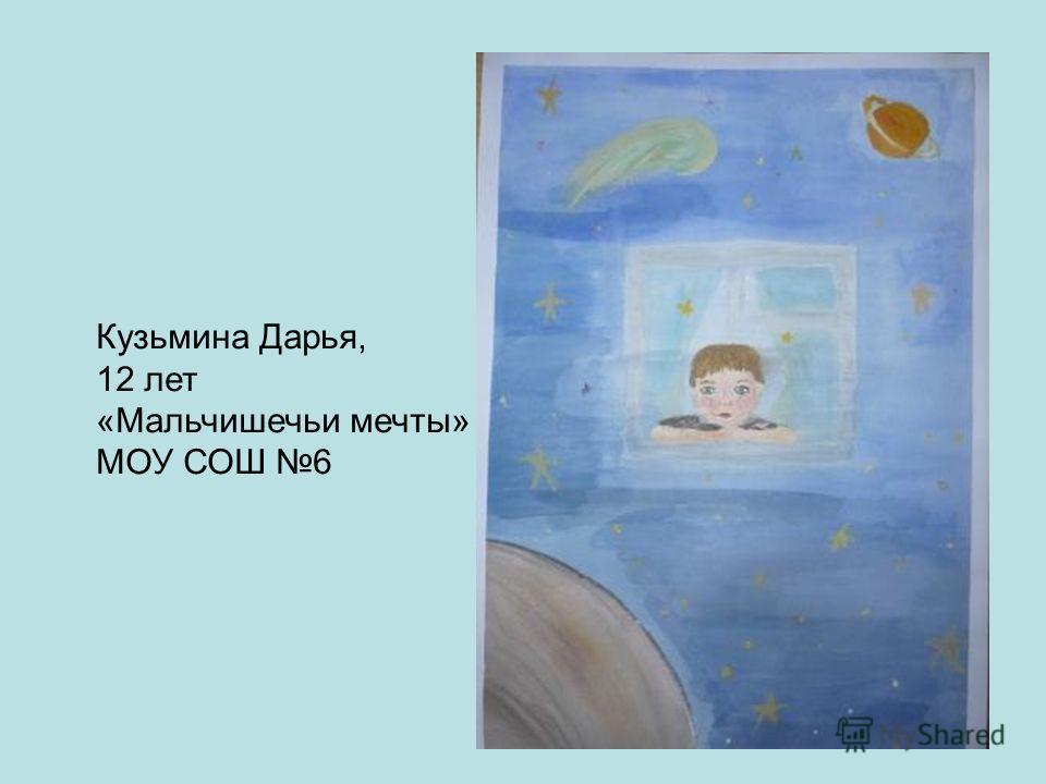 Кузьмина Дарья, 12 лет «Мальчишечьи мечты» МОУ СОШ 6