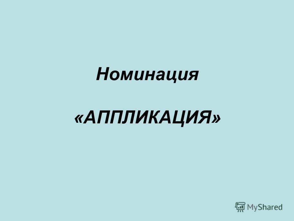 Номинация «АППЛИКАЦИЯ»