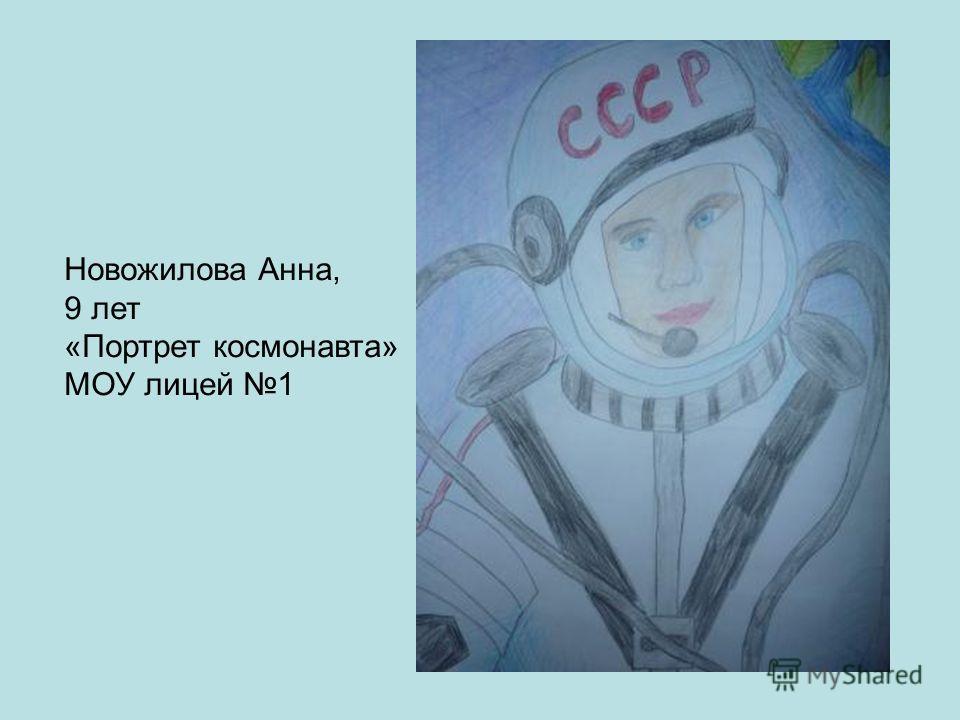 Новожилова Анна, 9 лет «Портрет космонавта» МОУ лицей 1