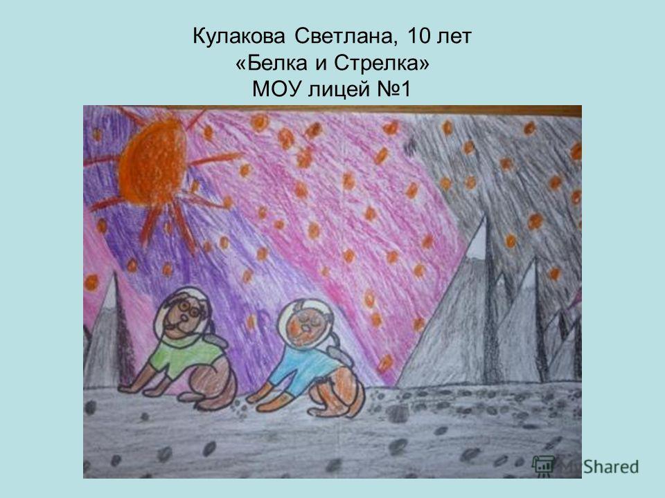 Кулакова Светлана, 10 лет «Белка и Стрелка» МОУ лицей 1