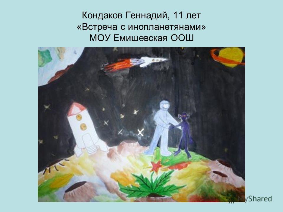 Кондаков Геннадий, 11 лет «Встреча с инопланетянами» МОУ Емишевская ООШ