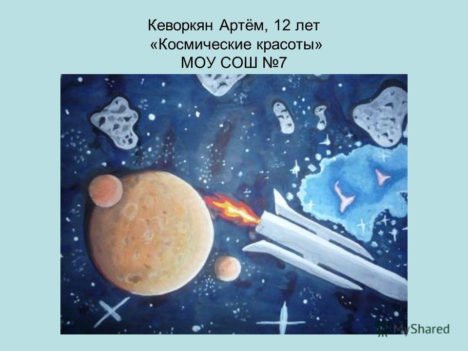 Кеворкян Артём, 12 лет «Космические красоты» МОУ СОШ 7