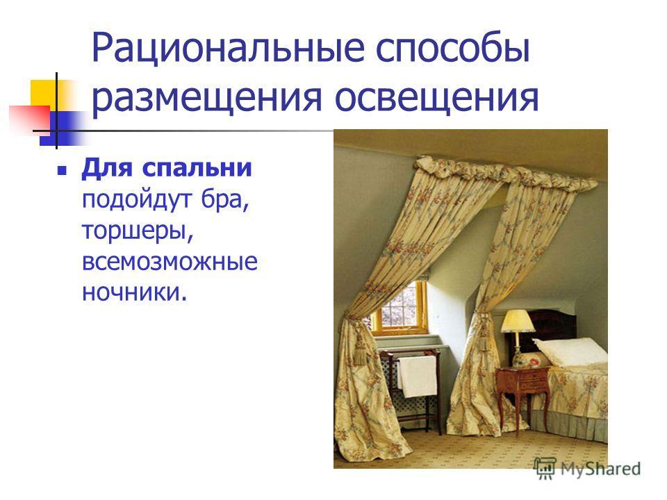 Рациональные способы размещения освещения Для спальни подойдут бра, торшеры, всемозможные ночники.