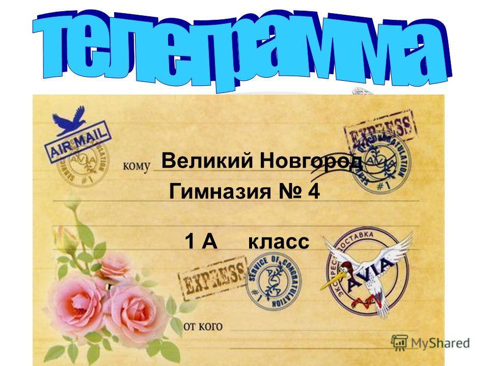 Еду. Встречайте. Великий Новгород Гимназия 4 1 А класс