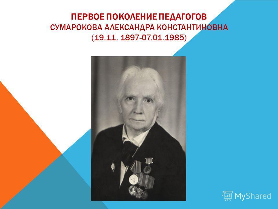 ПЕРВОЕ ПОКОЛЕНИЕ ПЕДАГОГОВ СУМАРОКОВА АЛЕКСАНДРА КОНСТАНТИНОВНА (19.11. 1897-07.01.1985)