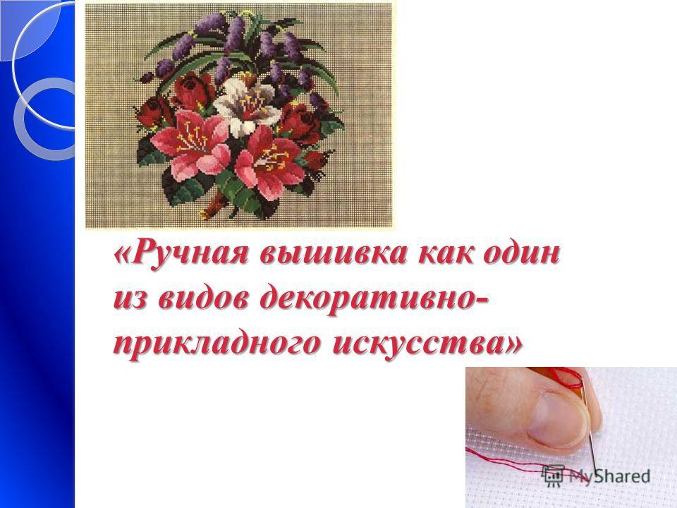 Вышивка как вид прикладного искусства