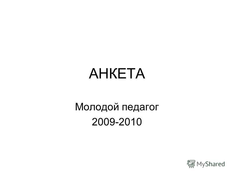 АНКЕТА Молодой педагог 2009-2010
