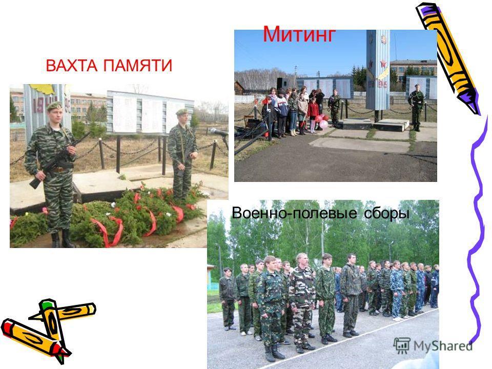 ВАХТА ПАМЯТИ Митинг Военно-полевые сборы