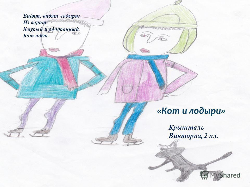 Видят, видят лодыри: Из ворот Хмурый и ободранный Кот идёт. «Кот и лодыри» Крышталь Виктория, 2 кл.