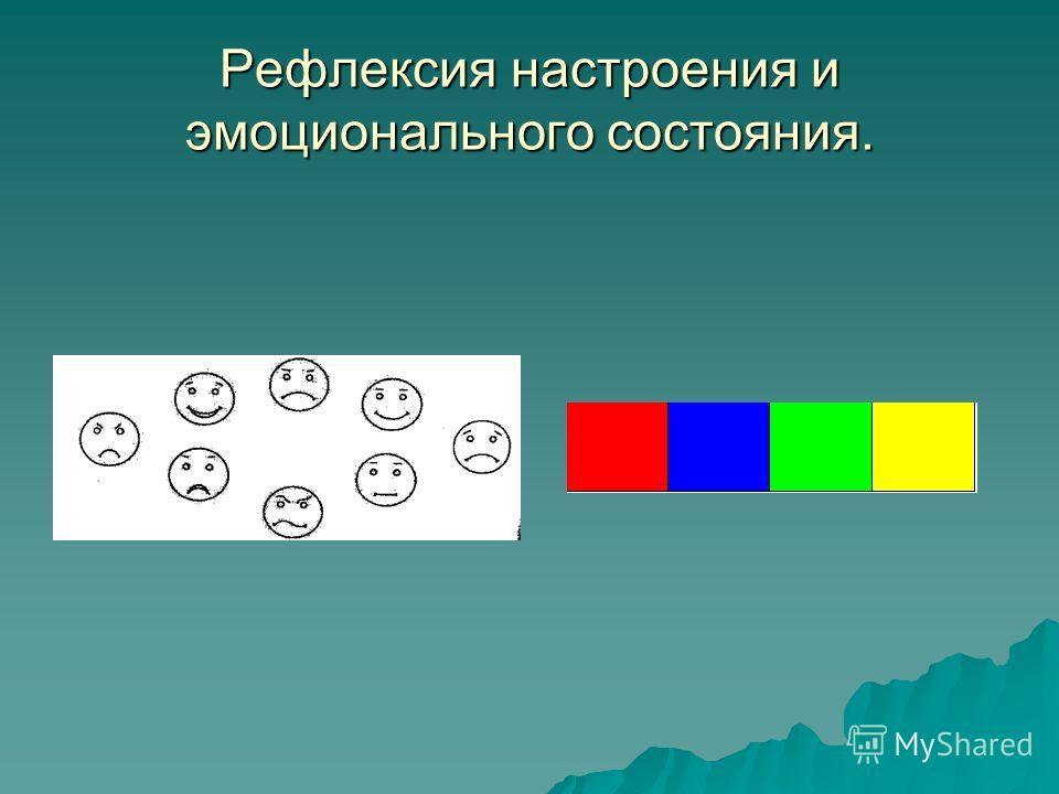 Рефлексия настроения и эмоционального состояния.