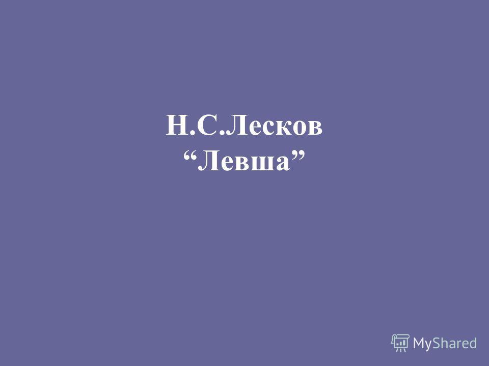 Н.С.ЛесковЛевша