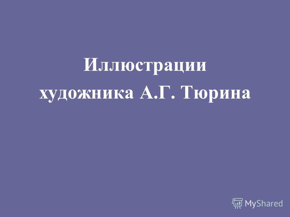Иллюстрации художника А.Г. Тюрина