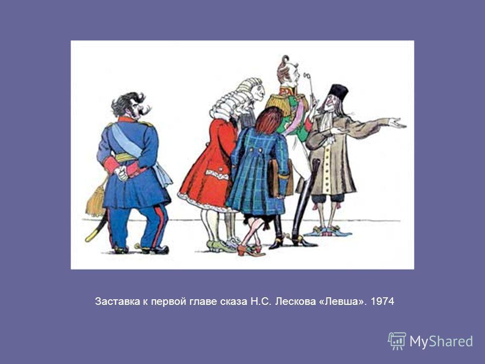 Заставка к первой главе сказа Н.С. Лескова «Левша». 1974