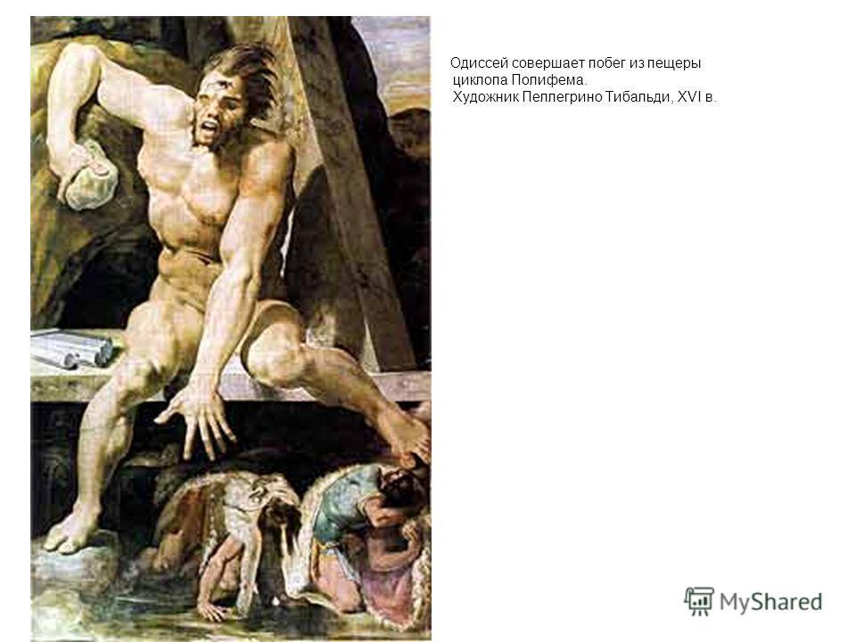 Одиссей совершает побег из пещеры циклопа Полифема. Художник Пеллегрино Тибальди, XVI в.