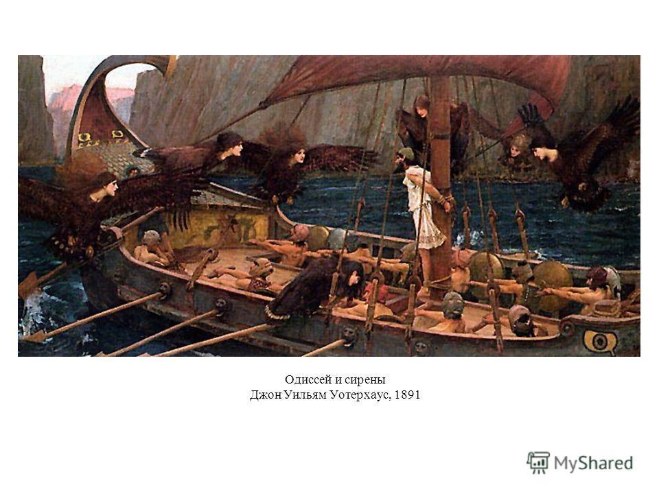 Одиссей и сирены Джон Уильям Уотерхаус, 1891