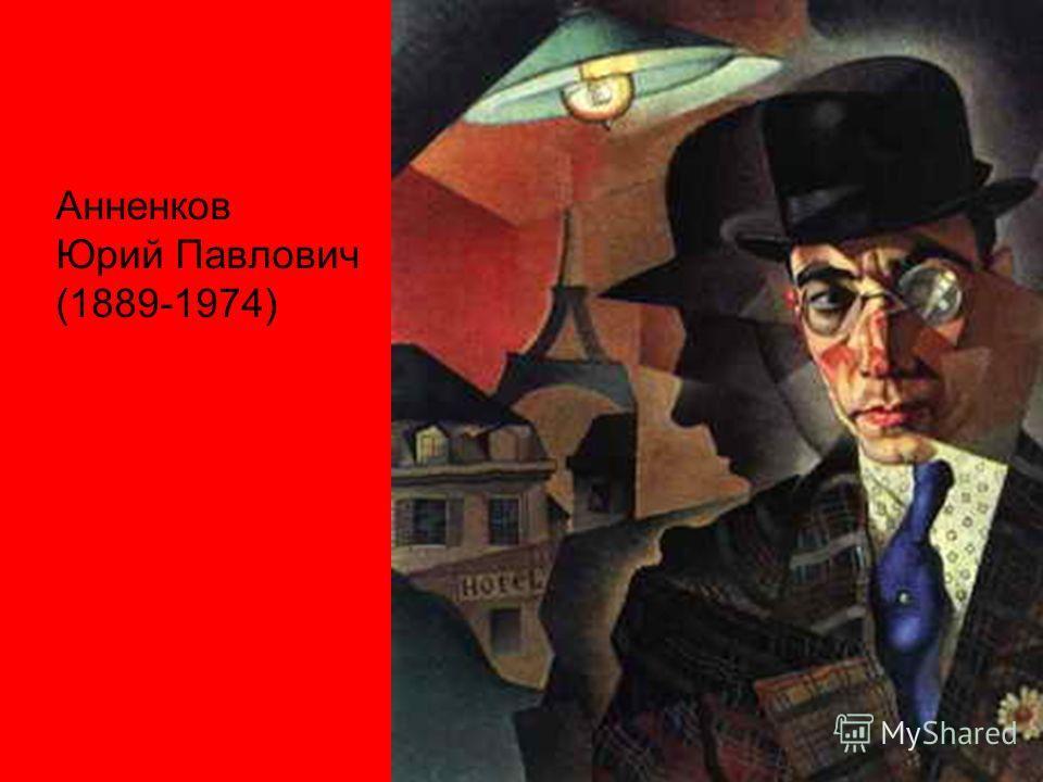 Анненков Юрий Павлович (1889-1974)