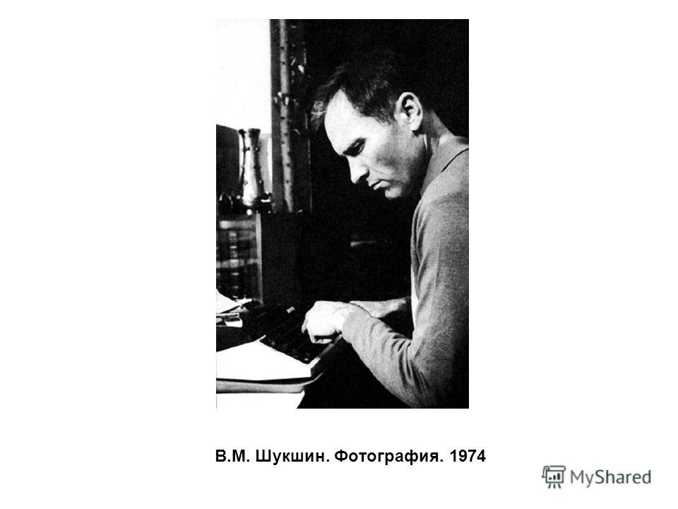 В.М. Шукшин. Фотография. 1974
