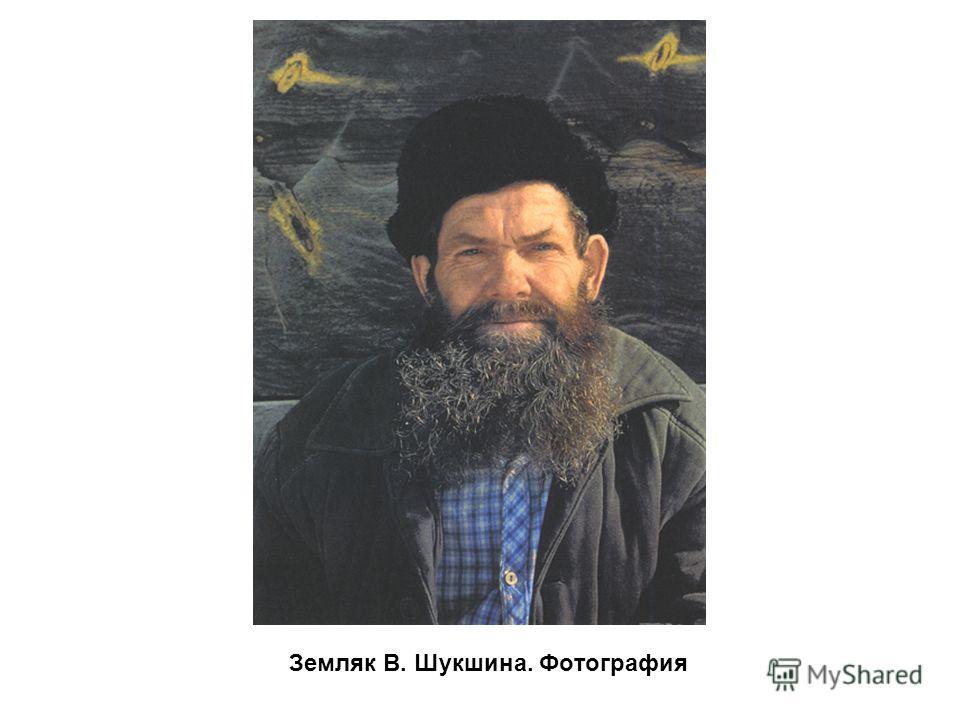 Земляк В. Шукшина. Фотография
