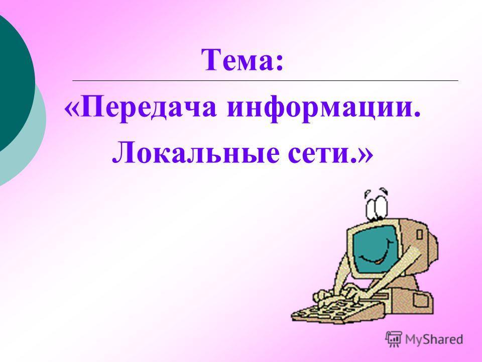 Тема: «Передача информации. Локальные сети.»