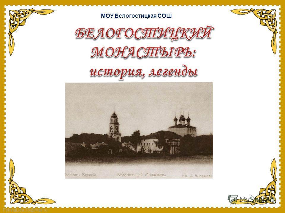 FokinaLida.75@mail.ru 1 МОУ Белогостицкая СОШ