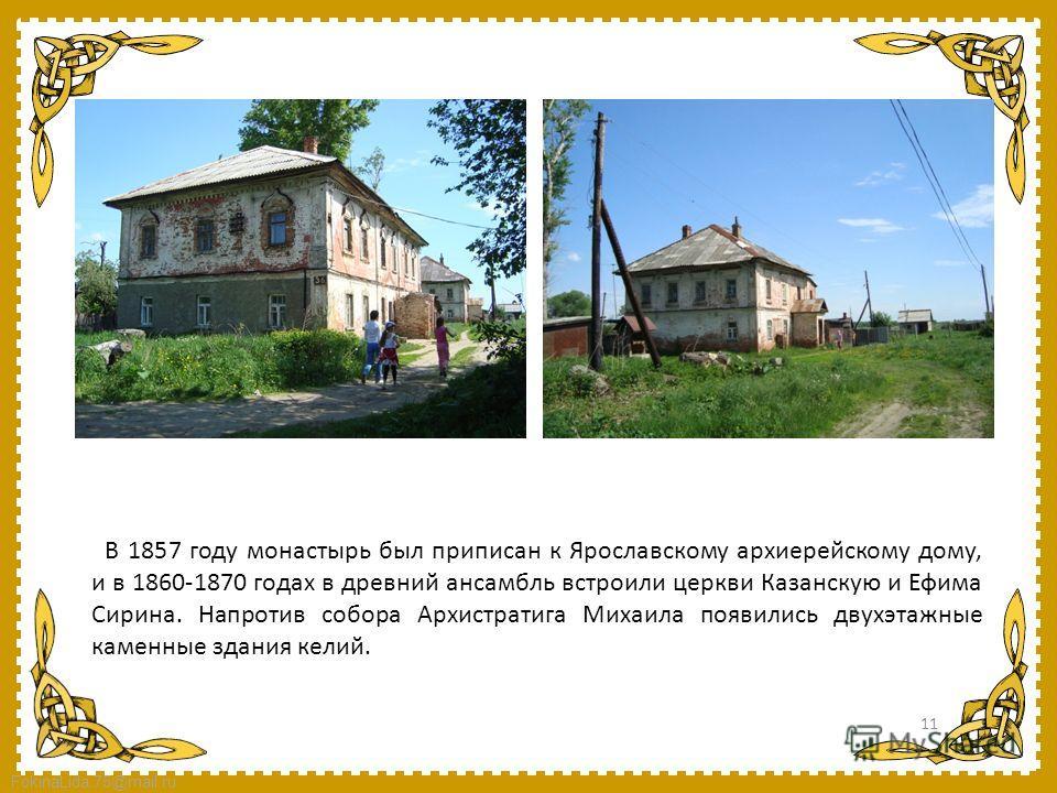 FokinaLida.75@mail.ru В 1857 году монастырь был приписан к Ярославскому архиерейскому дому, и в 1860-1870 годах в древний ансамбль встроили церкви Казанскую и Ефима Сирина. Напротив собора Архистратига Михаила появились двухэтажные каменные здания ке