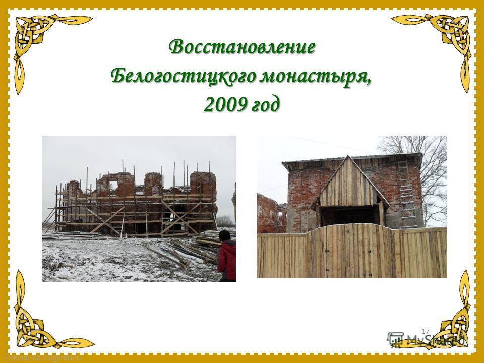 FokinaLida.75@mail.ru Восстановление Белогостицкого монастыря, 2009 год 17