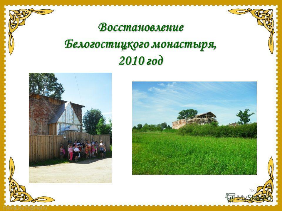 FokinaLida.75@mail.ru 18 Восстановление Белогостицкого монастыря, 2010 год