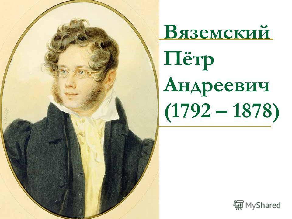 Вяземский Пётр Андреевич (1792 – 1878)
