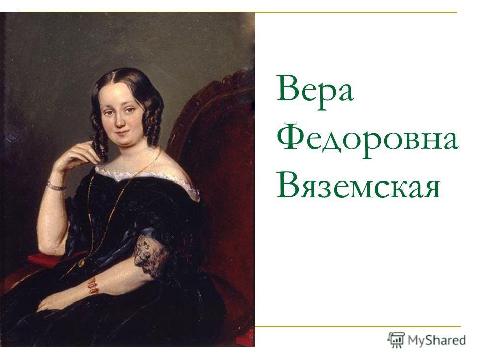 Вера Федоровна Вяземская