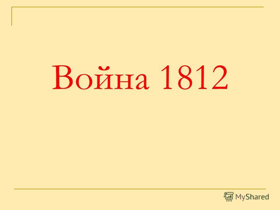 Война 1812
