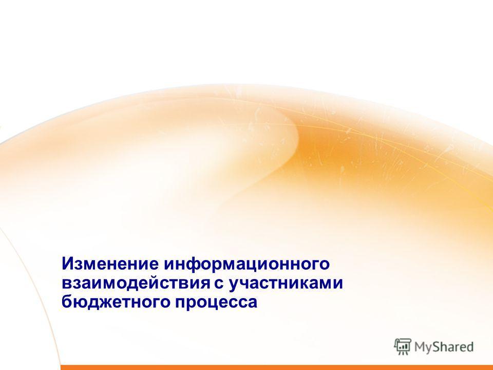 Изменение информационного взаимодействия с участниками бюджетного процесса