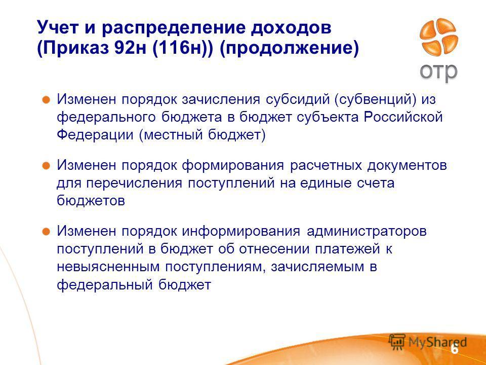 6 Учет и распределение доходов (Приказ 92н (116н)) (продолжение) Изменен порядок зачисления субсидий (субвенций) из федерального бюджета в бюджет субъекта Российской Федерации (местный бюджет) Изменен порядок формирования расчетных документов для пер
