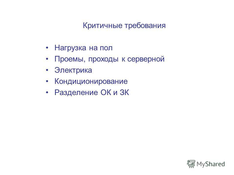Критичные требования Нагрузка на пол Проемы, проходы к серверной Электрика Кондиционирование Разделение ОК и ЗК