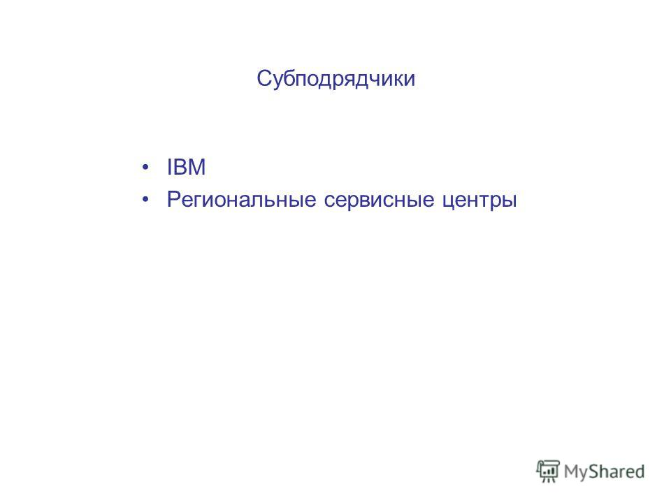 Субподрядчики IBM Региональные сервисные центры