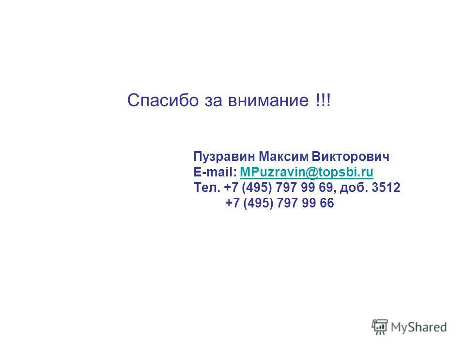 Спасибо за внимание !!! Пузравин Максим Викторович E-mail: MPuzravin@topsbi.ruMPuzravin@topsbi.ru Тел. +7 (495) 797 99 69, доб. 3512 +7 (495) 797 99 66