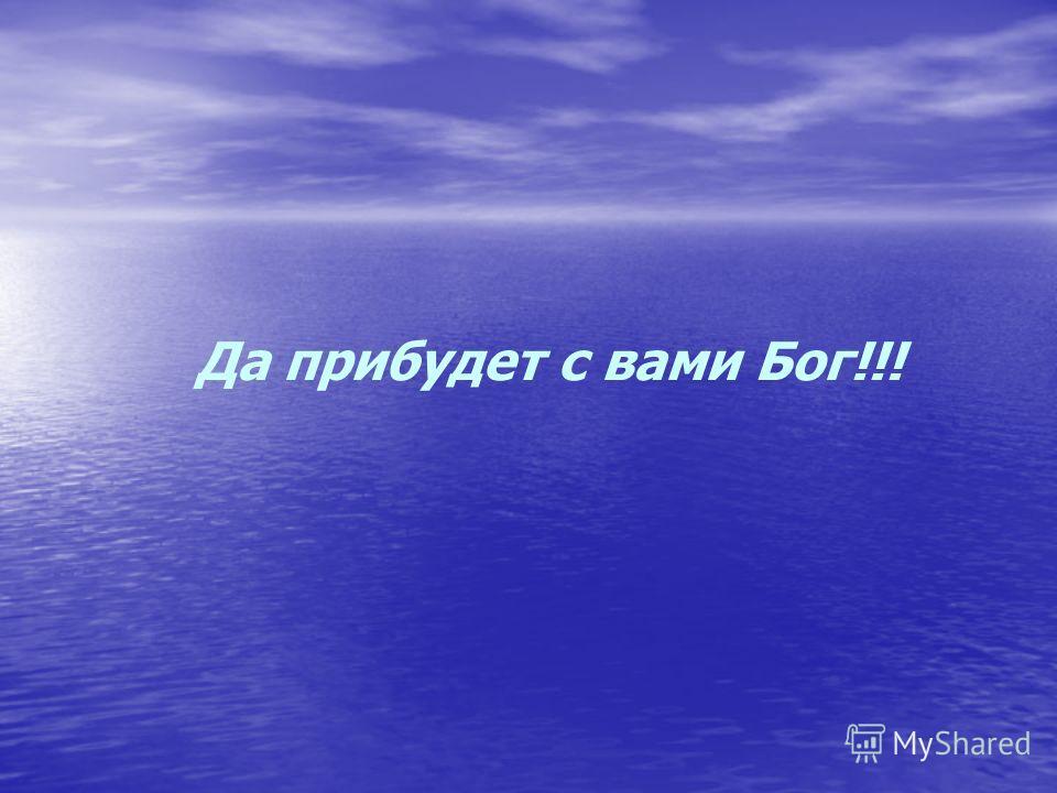 Да прибудет с вами Бог!!!